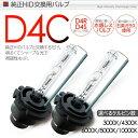 D4C D4R/D4S HIDバーナー/HIDバルブ 純正交換用 35W/12V 3000K/430...
