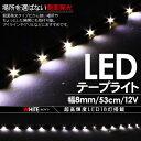 LEDテープライト/モールライト 側面発光 12V/50cm 左右 2本セット ホワイト/LED18灯 カット可能
