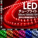 LED チューブライト 120cm 12V対応 両端配線タイプ カット可能 10P05July14
