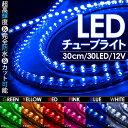 LED チューブライト 30cm 12V対応 片側配線タイプ カット可能 10P05July14