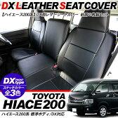ハイエース 200系 シートカバー 前席/フロントシート 2枚組 DX 1型/2型/3型前期/3型後期/4型 標準/ワイドボディ