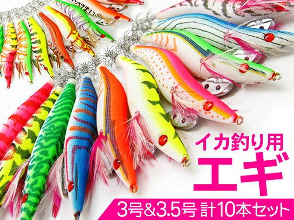 エギエギング餌木3号+35号10個セットイカ釣り用エギセット釣具フィッシング用品2000円ポッキリ