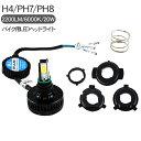 バイク用 LEDヘッドライト リレーレス H4/PH7/PH8 20W 6000k 2200LM 12V /Hi-Lo切替
