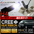 ショッピングハイエース ハイエース 200系 LEDヘッドライト 一体型/ヒートリボン CREE製 H4/6500K 1型/2型/3型前期 標準/ワイドボディ 200系ハイエース