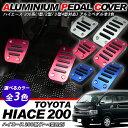 ハイエース200系 4型 ペダルカバー アクセルペダル ブレーキペダル セット 標準/ワイドボディ