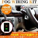 フォグランプ用 スイッチ配線キット HB4 純正スイッチホール フォグライト 電源ボタン/汎用 トヨタ