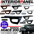 ハイエース 200系 インテリアパネル/インサイド ドアパネル 2Pセット 1型/2型/3型前期/3型後期 標準/ワイドボディ