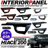 ハイエース 200系 4型 インテリアパネル/インサイド ドアパネル 2Pセット 標準/ワイドボディ