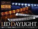 LEDデイライト 12V/エアロタイプ 2色点灯/ウインカー連動 ハイパワーLED 18灯搭載