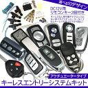 キーレスエントリーキット アンサーバック機能/アクチュエーター セット 12V/ドアロックモーター付き キーレスエントリー
