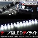 LEDチューブライト LEDデイライト/フレキシブルライト 超強力LED 18灯 36cm 2本セット