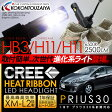 ショッピングプリウス プリウス 30系 前期 LED ヘッドライト HB3/H11 一体型/ヒートリボン CREE製 6500K