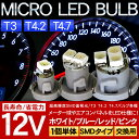 LED バルブ メーター/エアコン/スイッチ用 SMD バル...