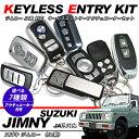 ジムニー JA系 キーレスエントリーキット アンサーバック機能/アクチュエーター セット 12V/ドアロックモーター付き
