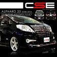 アルファード 20系 30ルック フロント+サイド+リア フェイスチェンジキット/顔面移植 CSE フルエアロセット