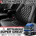 スーパーグレート シートカバー/トラックシートカバー レザー仕様/ブラック キルトレザー 運転席用/三菱ふそう