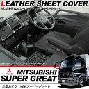 NEWスーパーグレート シートカバー/トラックシートカバー レザー仕様/ブラックレザー 運転席用/三菱ふそう