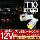 T10/T16 LEDバルブ 12V 暖色系 アルミヒートシンク 旧車 メーター球 エアコンパネル スモールランプ ポジションランプ ナンバー灯 ルームランプ ライセンスランプ 【201809ss50】