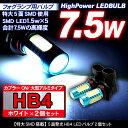 ハイエース 200系 レジアスエース/プリウス20系/ハリアー30系 LEDフォグランプ/フォグバルブ HB4 2個セット 7.5W/特大SMD5面 外装 カスタム パーツ