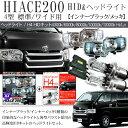 ハイエース 200系 4型 標準/ワイドボディ対応 ヘッドライト/HIDキット セット 200系ハイエース カスタムパーツ【1灯式/H4 Hi/LO切替式】