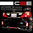 アルファード 20系 30ルック 移植 リアエアロセット/リア移植 CSE スポイラーセット