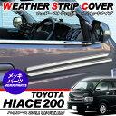 ハイエース 200系 4型 メッキ ウェザーストリップ カバー/ウィンドウモール 標準/ワイドボディ