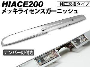 ハイエース200系リアゲートライセンスプレート/LEDナンバー灯付き