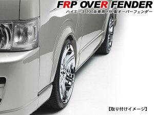 ハイエース200オーバーフェンダー未塗装フロント/リア8PセットFRP製【HA227】SS10P03mar13