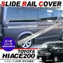 ハイエース 200系 メッキ スライドレールカバー/スライドドアレール メッキパネル 標準/ワイドボディ