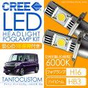 タントカスタム LA600/610S LEDヘッドライト/LEDヘッドランプ/LEDフォグランプ CREE製 HB3/H16 6000K ハイビーム