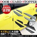 ドアガード/ドアエッジプロテクター カーボンタイプ 4Pセット/ドアプロテクター