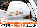 キーレス連動 ドアミラー自動格納キット/トヨタ車 自動開閉ユニット ドアロック/ACC連動 12V