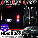 ハイエース 200系 4型 LEDテールランプ スモークレンズ/ベンツタイプ 標準/ワイドボディ