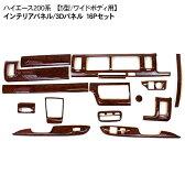 ハイエース 200系 4型/ワイドボディ インテリアパネル/3Dパネル 16Pセット スーパーGL/DX 3D立体パネル