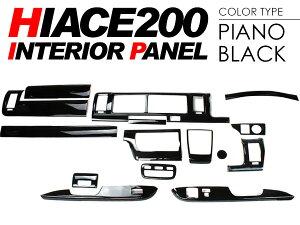 ハイエース200系4型/標準ボディ用インテリアパネル/3Dパネル15PセットスーパーGL対応/3D立体パネル