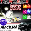 ハイエース 200系 レジアスエース ポジション球/ナンバー灯/ウェッジ球 1型/2型/3型前期/3型後期/4型 標準/ワイドボディ T10 LEDバルブ 2個セット