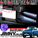 ジムニー JB23/JA11/JA12/JA22/JA71/SJ30系 LEDライセンスランプ/ナンバー灯 ナンバー移動用 LED 9灯/汎用 【3000円ポッ...