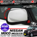 モコ MG22S 33S系 ドアミラー 自動格納キット 12V/キーレス連動/ドアロック連動 自動開閉