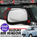 MRワゴン MF22s/33s系 ドアミラー 自動格納キット 12V/キーレス連動/ドアロック連動 自動開閉