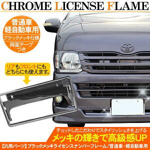 メッキナンバーフレーム/ライセンスフレームクロームメッキカバー2枚組普通車/軽自動車対応フロント+リアセット