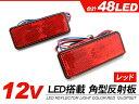 LED 反射板/リフレクター 12V 2灯式/レッド 角型 2個セット