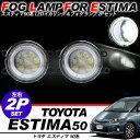 エスティマ 50系 LEDフォグランプキット/CCFLイカリング付き ハイパワーLED16灯搭載 2個セット