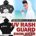 ラッシュガード メンズ 長袖/ラッシュパーカー UVカット 日焼け防止 フード付きパーカー/フロントジップアップ