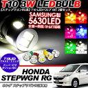 ステップワゴン RG系 ポジション球/ナンバー灯/ウェッジ球 T10 LEDバルブ 2個セット SAMSUNG製 アルミヒートシンク/3W T16