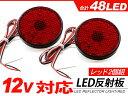 LED 反射板/リフレクター 12V 2灯式/レッド 丸型 2個セット