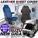 いすゞ ギガ シートカバー/トラックシートカバー レザー仕様/ブラックレザー トラック用品 トラックパーツ