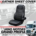 グランドプロフィア シートカバー/トラックシートカバー レザー仕様/ブラックレザー 黒 運転席用/日野自動車