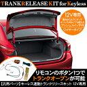 キーレスエントリー連動 トランクリリースキット/トランクオープナー プッシュボタン付き