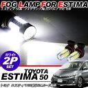 エスティマ 50系 後期 AERAS LEDフォグランプ 純正交換用 LEDフォグバルブ 16W/CREE製 H16