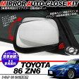 トヨタ 86 ZN6系 ドアミラー 自動格納キット 12V/キーレス連動/ドアロック連動 自動開閉/ハチロク